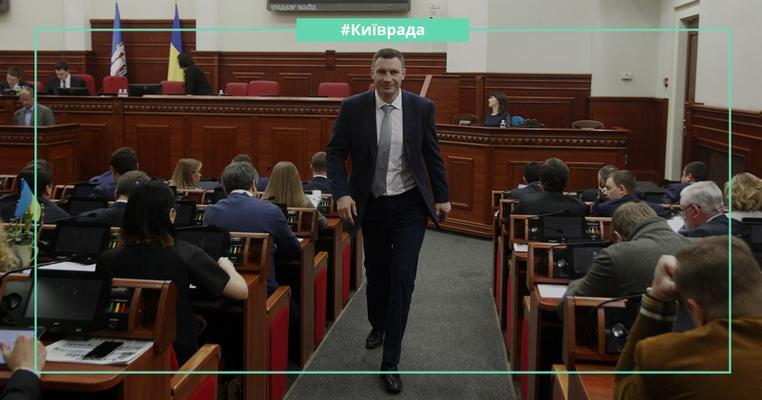 Другий рік Київради: допрогулювалися до ручки