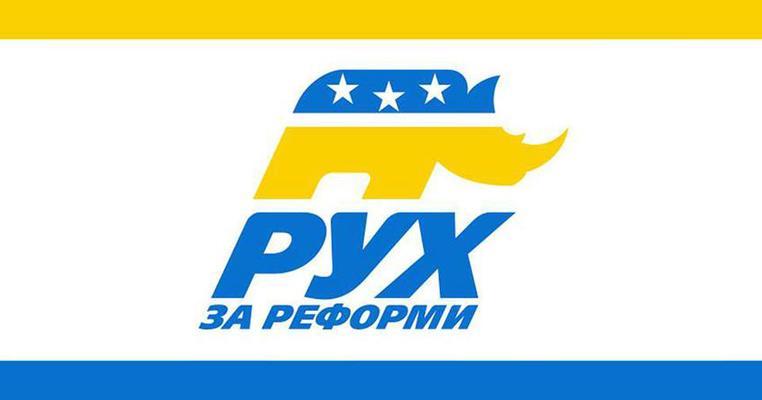 """Солодка вата """"Руху за Реформи"""": хто стоїть за новою політсилою?"""
