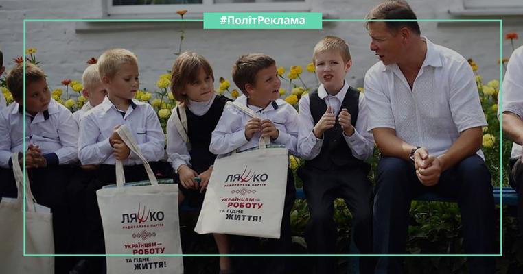 День знань з політиками: які нардепи не посоромилися піару на дітях