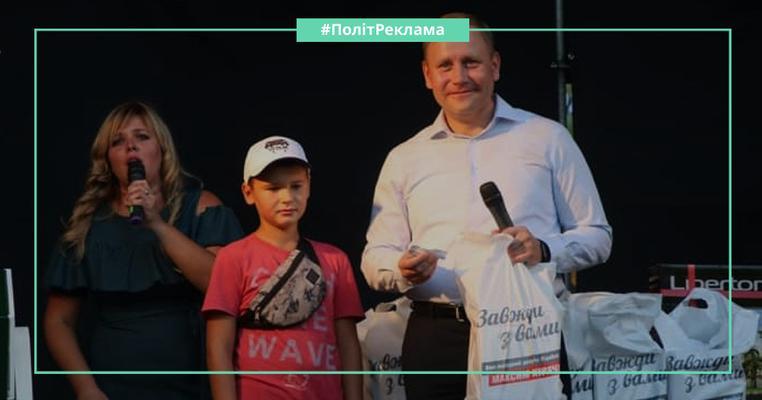 Солодкий піар на дітях: як на Дніпропетровщині нардепи по школах ходили