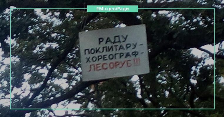 """Депутатка Київради від """"Батьківщини"""" — прораб хореографа Поклітару?"""