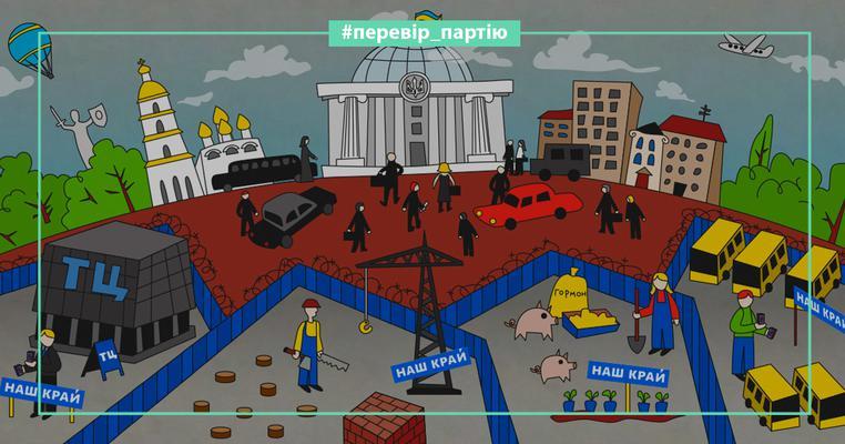 """Фото: Політика """"без політики"""": """"Наш край"""" у регіонах та Верховній Раді"""