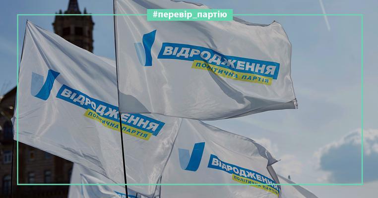 """Угруповання """"позитивних справ"""": як українізувалися екс-регіонали"""