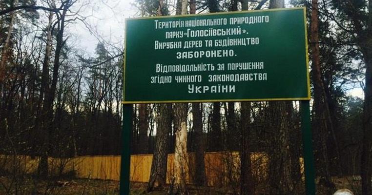 Нацпарк під загрозою: Київрада віддає 7 га Біличанського лісу