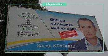 """Два в одному: як """"Громадська сила"""" працює на Загіда Краснова"""