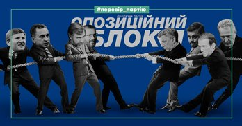 """""""Опозиційний блок"""": чи тоне рятівне коло екс-регіоналів?"""