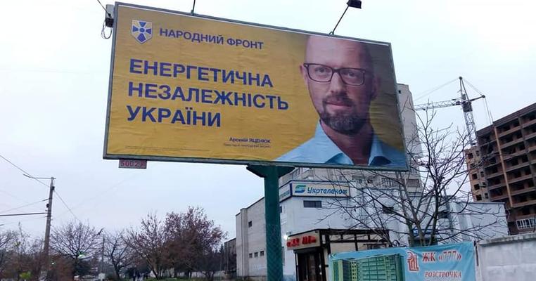 """""""Народний фронт"""" віддав 35 мільйонів державних грошей на рекламу"""