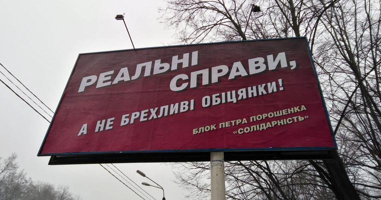 """Фото: У """"БПП"""" пояснили, чому розмістили білборди з гаслом самовисуванця Порошенка"""