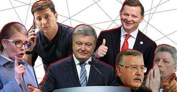 Виборчі гастролі: як кандидати в президенти зустрічаються з виборцями