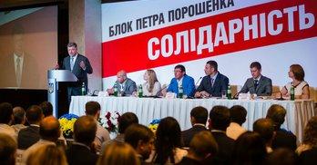 Субвенції Тернопільщини: найбільше піаряться нардепи з БПП