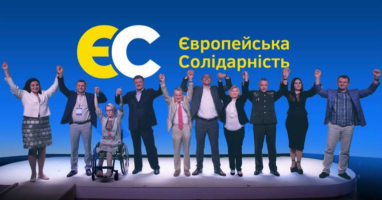 """Вітрина """"Європейської солідарності"""" - десять перших бійців у списку"""