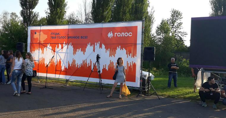 """У Луцьку перед концертом Вакарчук агітував за """"Голос"""""""