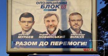 """Агітацію """"Опозиційного блоку"""", розміщену в усій країні, оплачує громадська організація"""