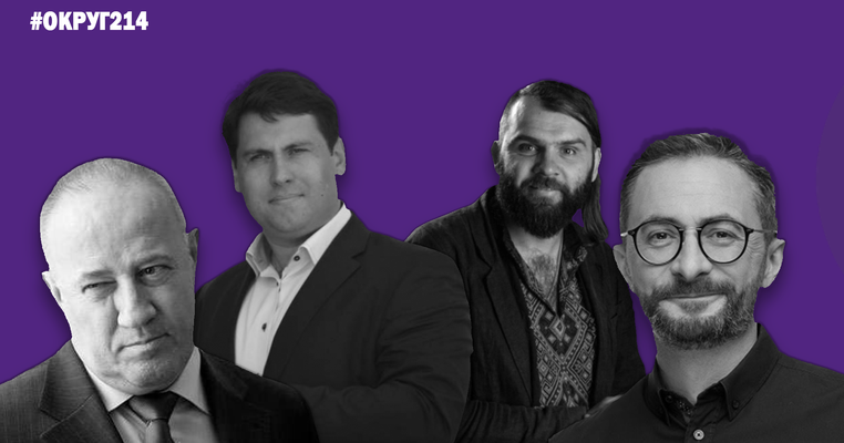 "Нардеп Чумак, журналіст ""1+1"" та 2 депутати Київради – округ №214"