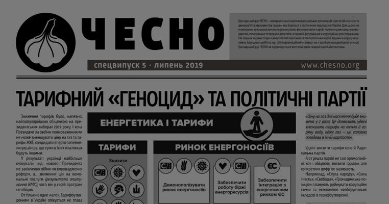 За кого голосувати: ЧЕСНО підготував спецвипуск про вибори