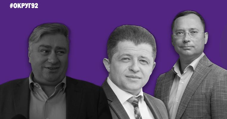 Нардеп Гудзенко, Зе!кандидат – помічник утікача Онищенка – 92-й округ