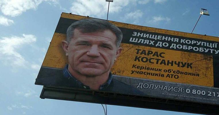 Що не дозволено президенту, те дозволено нардепу: як ЦВК зареєструвало Костанчука?