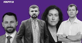 Нардеп Гузь, екс-регіонал, працівниця Апарату ВРУ –  округ №19
