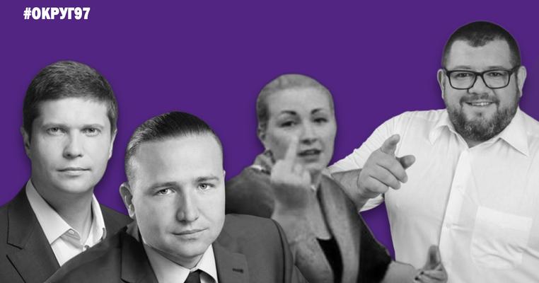 """Нардеп Різаненко від """"Голосу"""", 2 депутати облради та довірена особа Зеленського – 97-й округ"""
