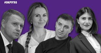 Два нардепи, екс-голова ОДА та колишня прес-секретарка Кучми – округ №93
