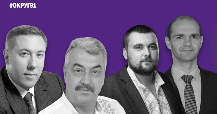 Гречкосій Сольвар, два його помічники та фастівський мер – огляд #округ91