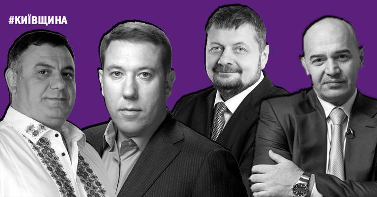 Київщина: Хто з нардепів балотується і як 5 років пропрацював у Раді