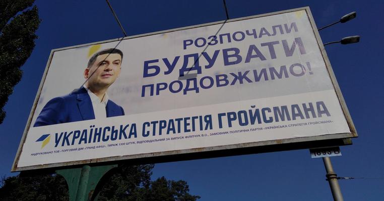 """Кампанія Гройсмана: гроші від людей без бізнесу та ГО """"Громадський рух """"Українська стратегія"""""""