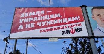 Радикальний ва-банк: партія Ляшка в лідерах за витратами на вибори