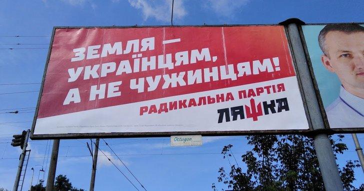 Фото: Радикальний ва-банк: партія Ляшка в лідерах за витратами на вибори
