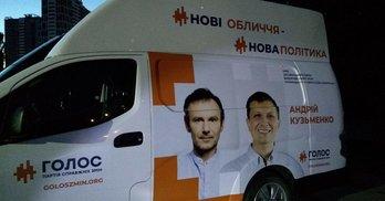 """Партія """"Голос"""" витратила на вибори 105,57 млн грн"""