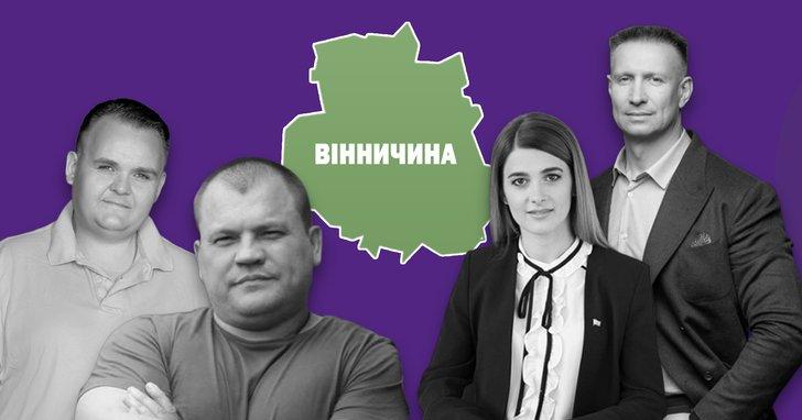 Фото: Ціна мандата: скільки за голос виборця віддали новообрані нардепи від Вінниччини