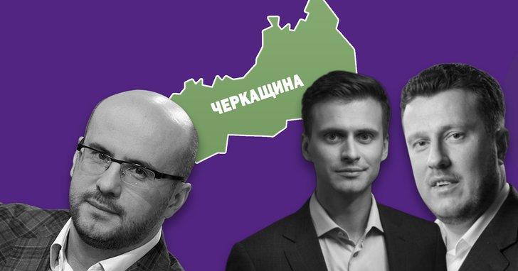 Фото: Ціна голосу перемоги на Черкащині