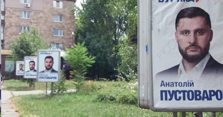 Найдорожчу кампанію на Запоріжжі провів фігурант кримінальної справи Пустоваров