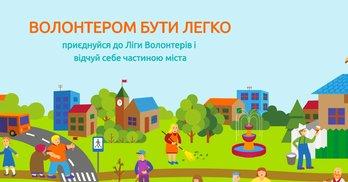 АНОНС: Презентація першої в Україні платформи для волонтерів  (м. Дніпро)