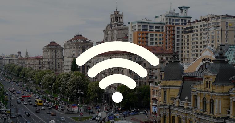 Невільний Wi-Fi: чому в метро та центрі Києва відсутнє підключення