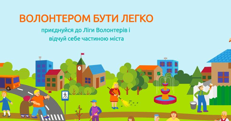 АНОНС: Презентація першої в Україні платформи для волонтерів  (м. Дрогобич)