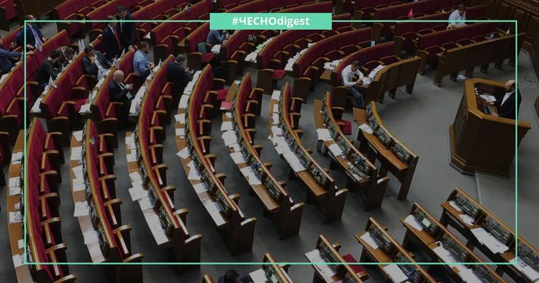 #ЧЕСНОdigest: як нардепи голосували у листопаді