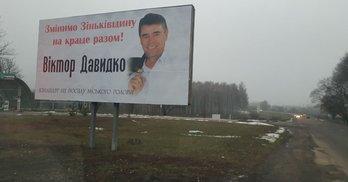 """""""Нішо і звать його ніяк"""": кандидати на Полтавщині вважають вимоги закону за дрібниці"""