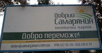 """Партія VS Підприємство: як на Тернопільщині діє партія """"Добрий самарянин""""?"""