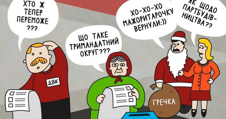 Нові правила гри на виборах: на що чекати містам, де менш ніж 90 тисяч виборців