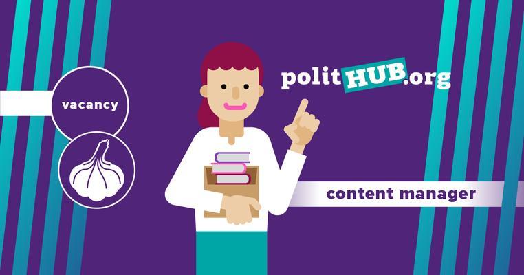 Вакансія: Рух ЧЕСНО запрошує до співпраці контент-менеджер/ку для Політхабу