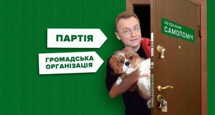 """Фото: Фінансування """"Самопомочі"""" та кампанії Андрія Садового: прозоро обійти правила"""