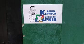 """У партії """"Блок Кернеса – Успішний Харків"""" з'явилися перші донори"""