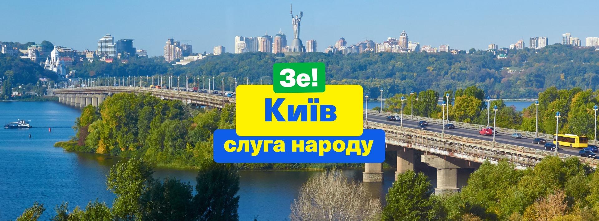 """Київські мажоритарники від """"Слуги народу"""": хто на чому їздить і як ..."""