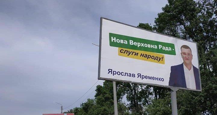 """Фото: """"Слуг народу"""" оштрафували за неявку до суду у справі щодо кандидата-клона"""