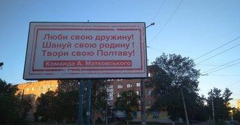 """""""Команда Андрія Матковського"""" не звітує про рекламні білборди в Полтаві"""