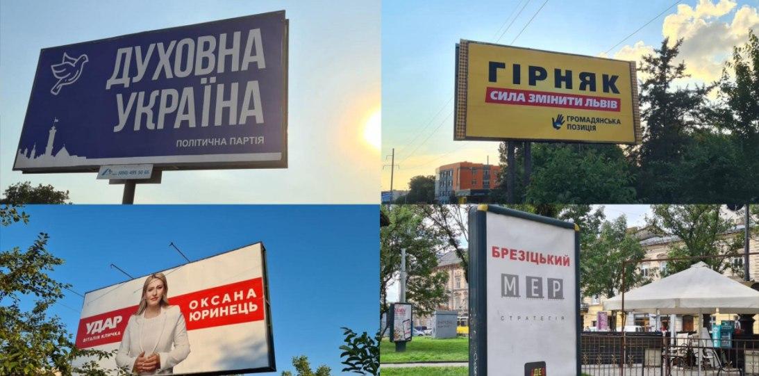 Львів у рекламних бордах: скільки коштує неофіційний старт ...