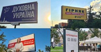 Львів у рекламних бордах: скільки коштує неофіційний старт виборчої кампанії