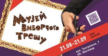 """Анонс: Відкриття """"Музею виборчого трешу"""" в Житомирі"""