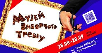 Анонс: Відкриття Музею виборчого трешу у Кропивницькому